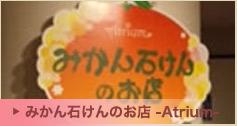 みかん石けんのお店 -Atrium-